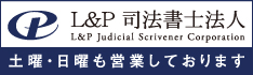 L&P司法書士法人