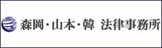 森岡・山本・韓 法律事務所