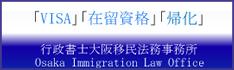 行政書士 大阪移民法務事務所